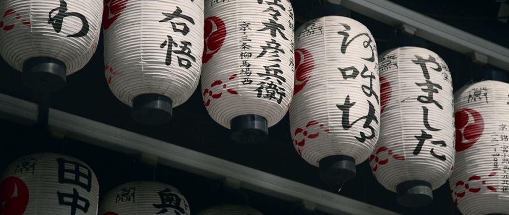 labananequiparle-lanterne-japonaise